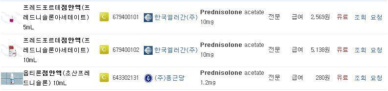 프레드니손(Prednisone) 제제의 스테로이드 약물들