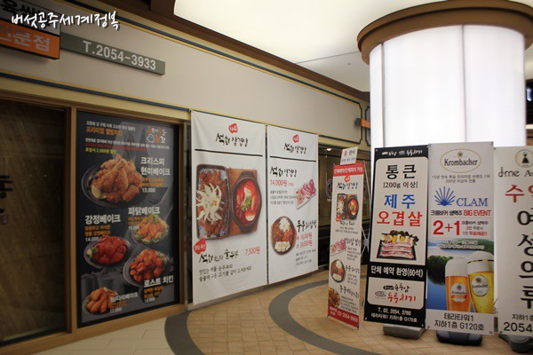 문정법조타운 맛집 @ 하루석쇠삼겹살 / 문정법조단지맛집, 테라타워 맛집, 문정동고기집