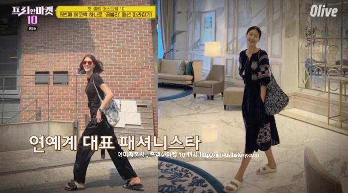 프리한마켓10 품절대란 핫셀럽 머스트템 10 - 프리한마켓 10 쇼핑리스트, 10회 8월 21일 방송10
