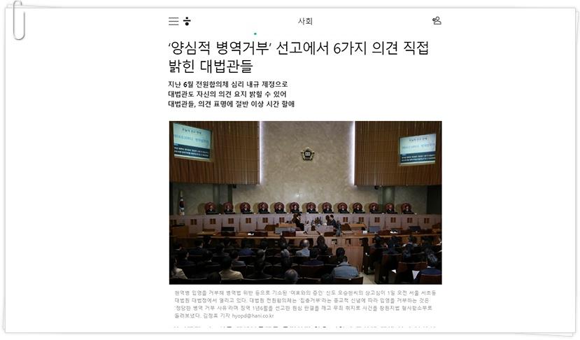 사진: 여호와의 증인 양심적 병역거부 판결 신문기사