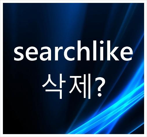 searchlike 삭제?