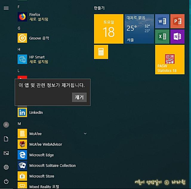 윈도우 시작메뉴 라이브 타일 제거 방법