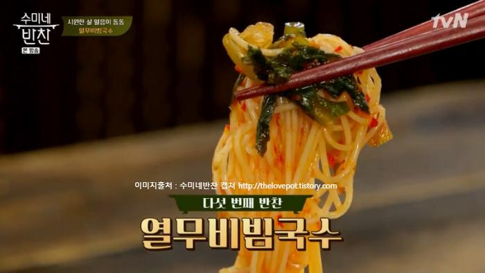 수미네반찬 열무비빔국수 레시피 만드는 법 - 58회 초복특집 7월 10일 방송