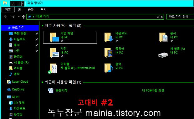 윈도우10 고대비 기능을 이용해서 어두운 테마 탐색기 만드는 방법