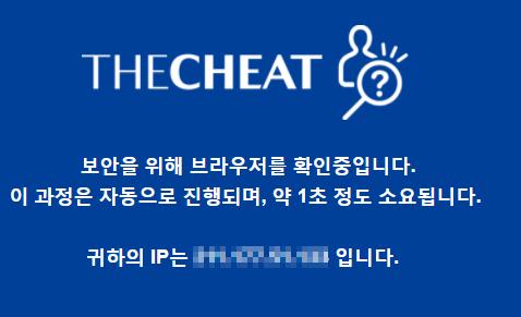 더치트 사기정보 조회 중