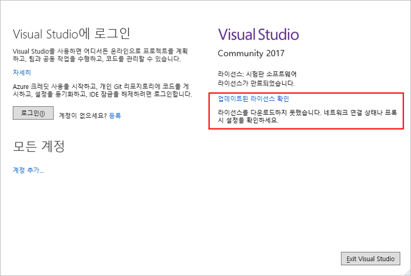 Visual Studio Community 2017 제거하기