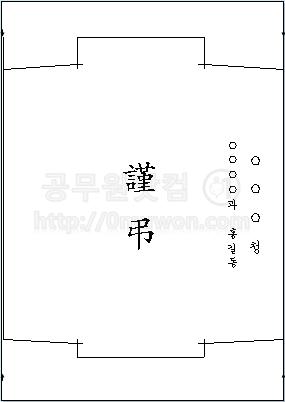 근조 봉투