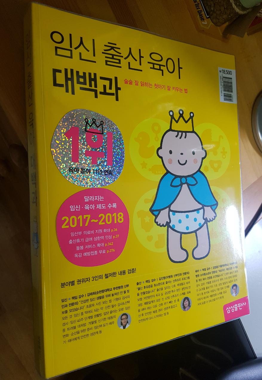 도움이 됐던 육아서적 (신생아 ~ 9개월 현재까지)