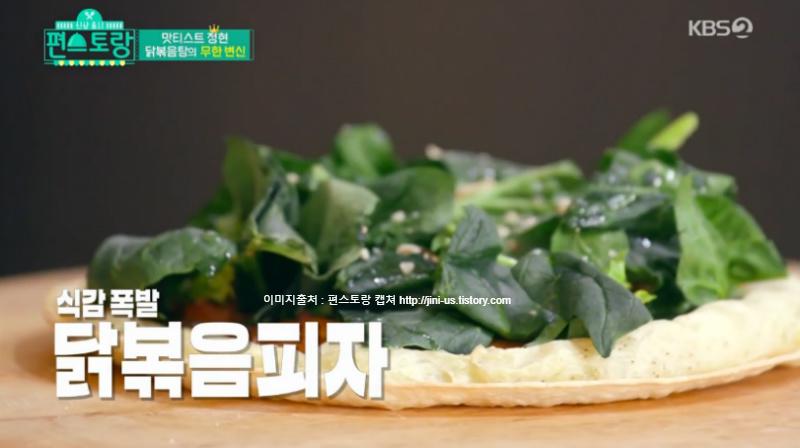 편스토랑 이정현 닭볶음크로켓 레시피 & 닭볶음피자 만드는법 두반장닭볶음탕 닭볶음탕의 무한 변신 16회 신상출시 편스토랑 2월14일방송2