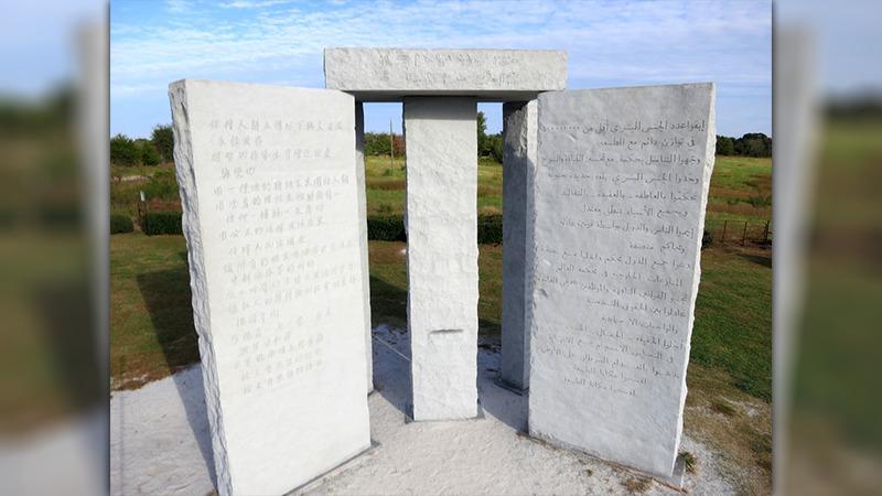 사진: 옆판에는 현대언어가, 상판에는 4개의 고대언어가 새겨져 있다.