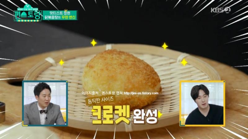 편스토랑 이정현 닭볶음크로켓 레시피 & 닭볶음피자 만드는법 두반장닭볶음탕 닭볶음탕의 무한 변신 16회 신상출시 편스토랑 2월14일방송6
