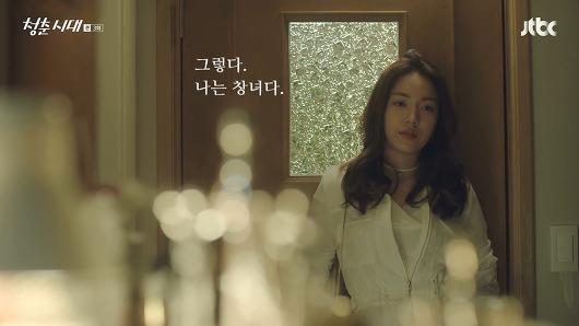 jtbc 드라마 <청춘시대>에서 성매매로 화려한 삶을 사는 인물로 나오는 강이나(류화영 역)
