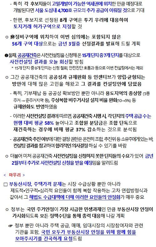 제13차 부동산시장 점검 관계장관회의