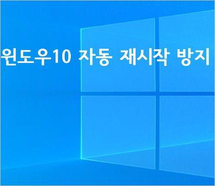 윈도우 10 7 자동 재시작 재부팅 방지 설정하기