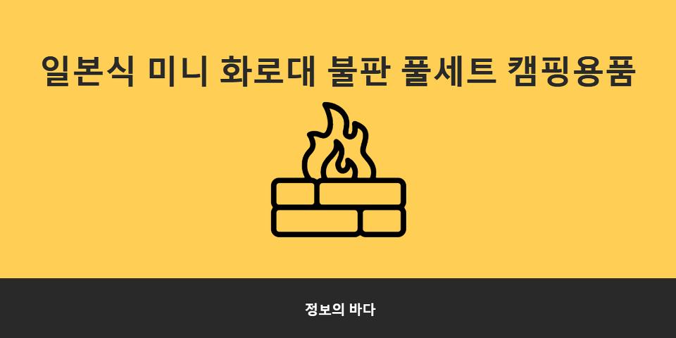 일본식 미니 화로대 불판 풀세트 캠핑용품
