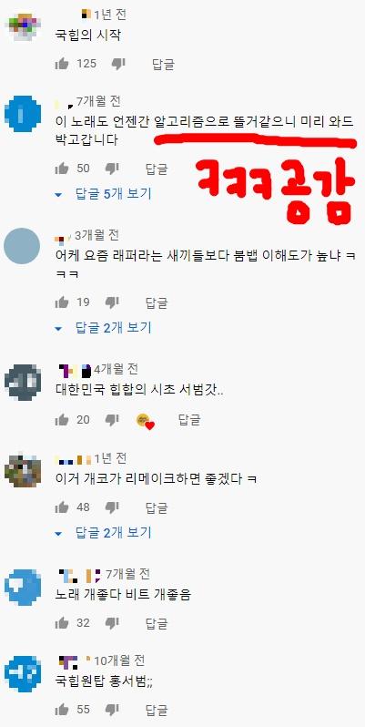 김삿갓 댓글 반응 1