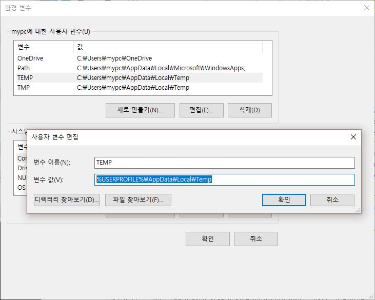 [윈도우10] 시스템 Temp 폴더 변경 하기