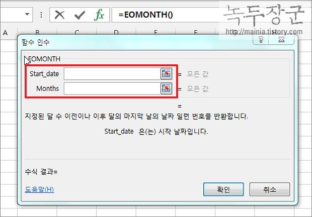 엑셀 Excel 지정한 달의 마지막 날짜를 가져올 수 있는 EOMONTH 함수 사용하는 방법