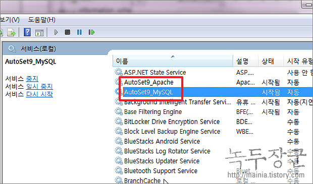 "AutoSet 매니저 ""MySQL 서버가 NT 서비스에 등록되어 있지 않습니다. "" 에러 해결"