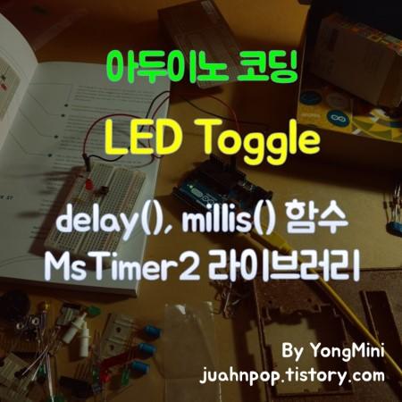 아두이노 LED