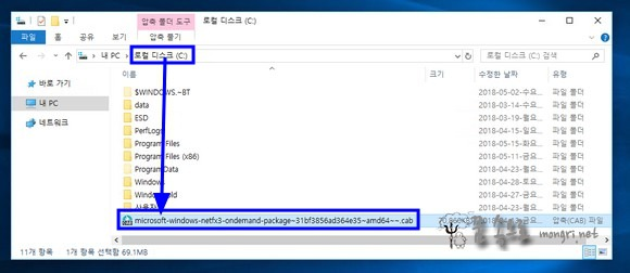 C 드라이브에 .NET Framework 3.5 설치 패키지 다운로드