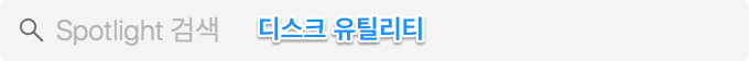 Spotlight 검색창