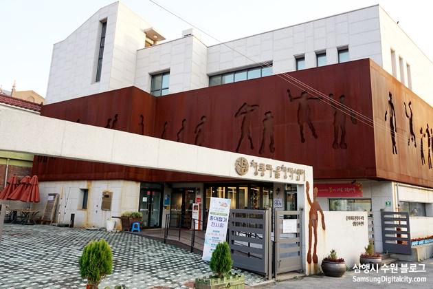 창룡마을 창작센터 건물
