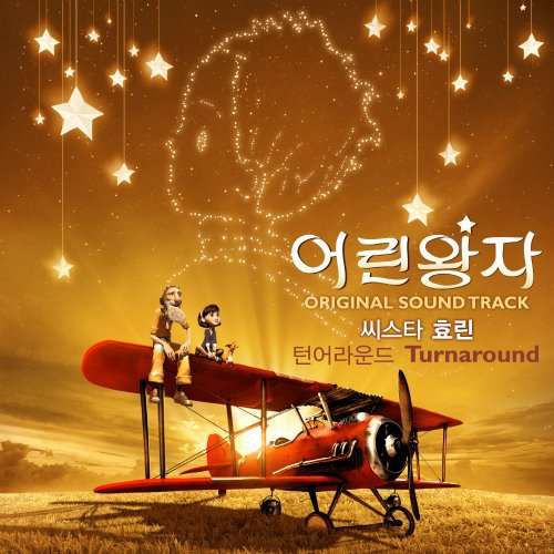 Hyolyn – Turnaround Lyrics [English, Romanization]