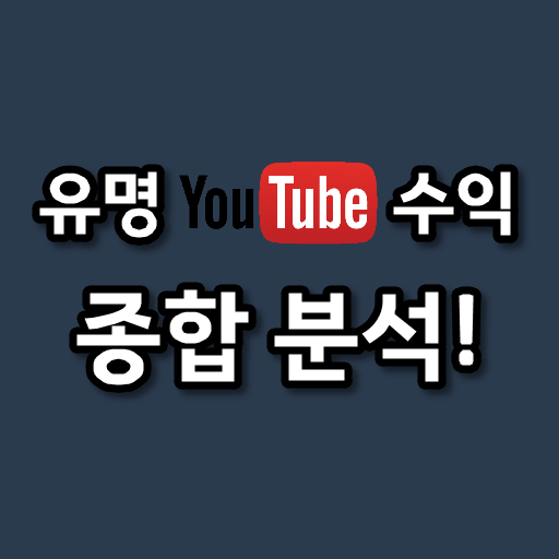 유명 유튜버 유튜브 수익 공개