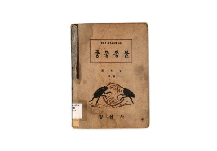 1948년 교과서 역사 표지 중등동물