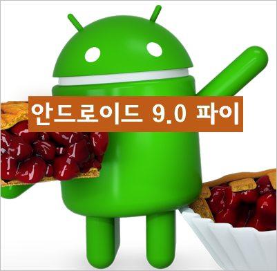 갤럭시 s8 안드로이드 9.0 파이 pie 업데이트 - 빠르게 설정 찾는 One UI