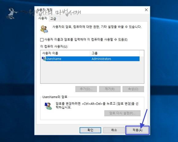 사용자 이름과 암호를 입력해야 이 컴퓨터를 사용할 수 있음 체크 해제 후 적용