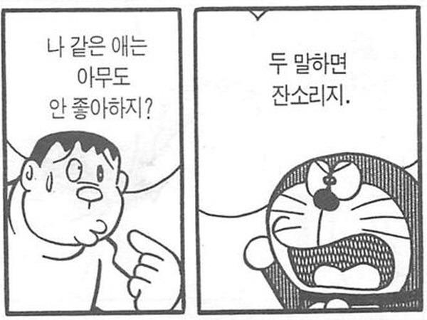 도라에몽 팩폭