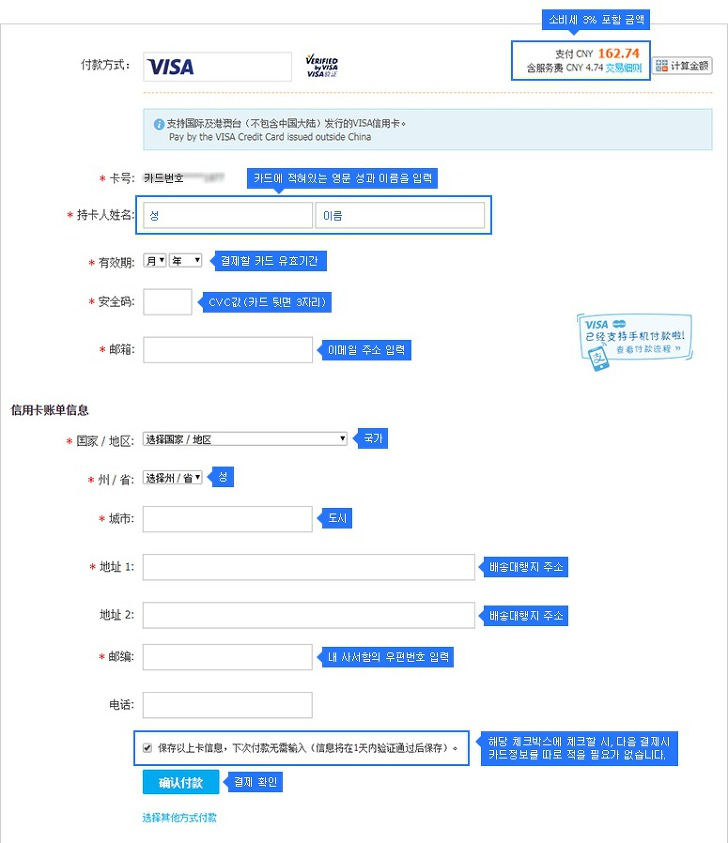 중국 타오바오 낚시용품 해외직구 배송