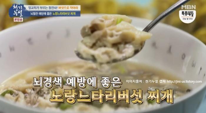 천기누설 돌연사예방에 탁월한 노랑느타리버섯 효능과 섭취시 주의사항, 먹는방법(노랑느타리버섯볶음,노랑느타리버섯순두부찌개 레시피) 382회 일교차가 부르는 돌연사! 버섯으로 막아라8
