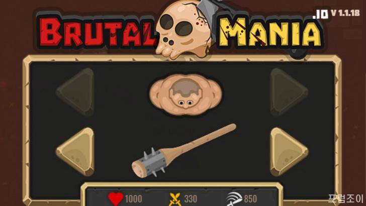 전투게임하기, 브루탈매니아 BrutalMania.io