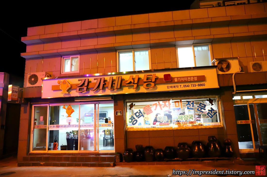 김가네식당14