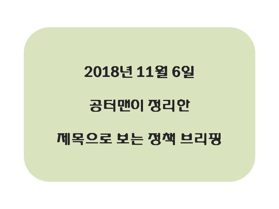 2018년 11월 6일 공터맨이 정리한 제목으로 보는 정책 브리핑
