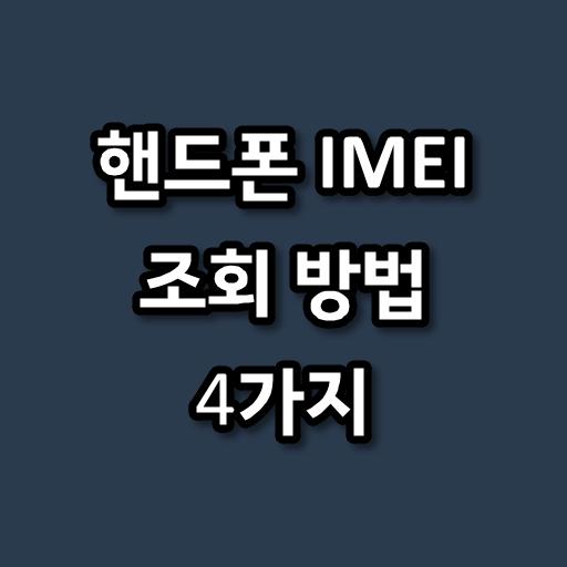 핸드폰 일련번호 IMEI 조회 방법