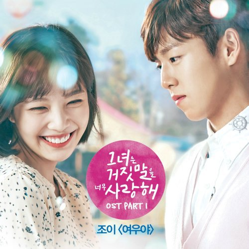 JOY – Yeowooya (The Liar and His Lover OST Part 1) Lyrics [English, Romanization]