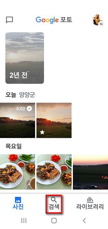 구글포토에서사진이나동영상위치정보확인하기_5