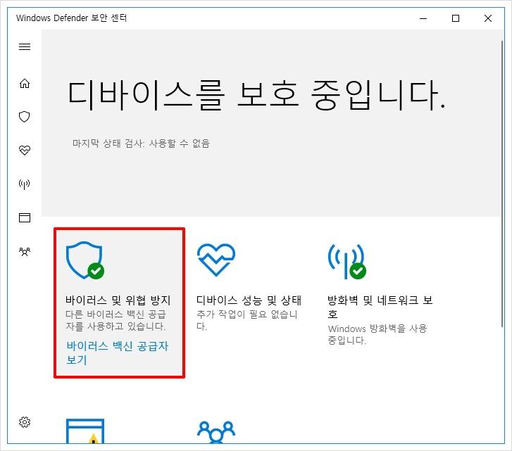 바이러스 및 위협 방지를 클릭