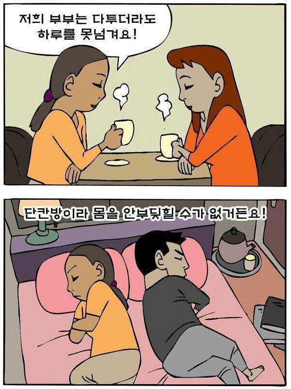 신혼부부_양영순