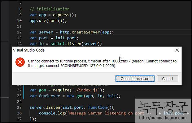NodeJS 비주얼스튜디오코드 Cannot connect to runtime process 오류 해결하기