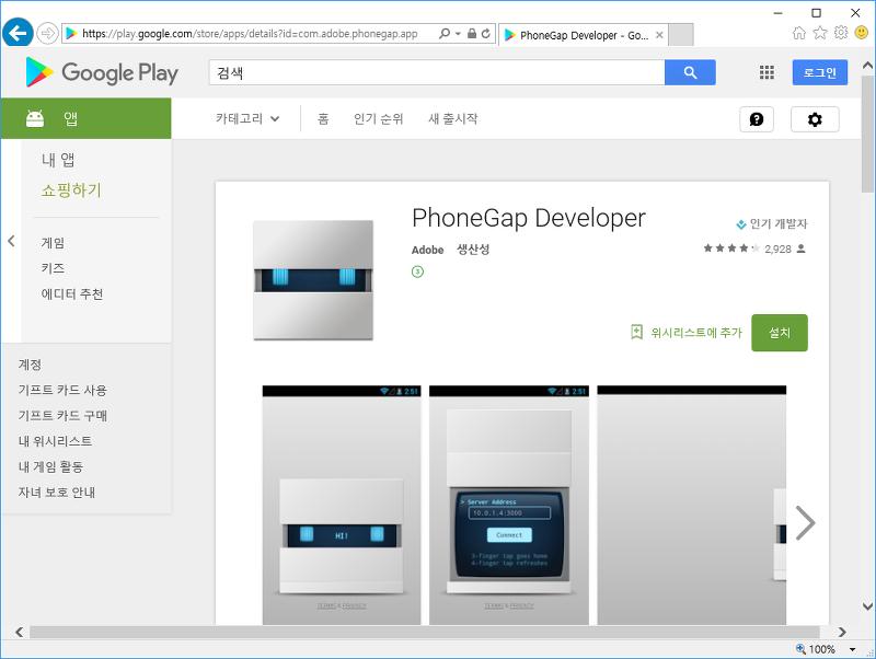 PhoneGap Developer 다운로드 페이지