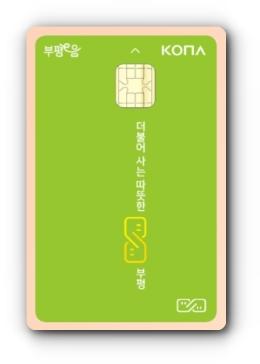 인천e음카드2
