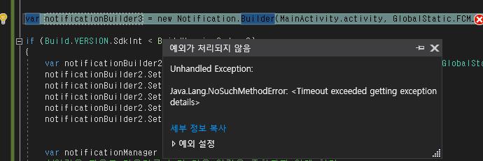 Xamarin Android] 오래오(8 0) 미만 버전에서 'Notification
