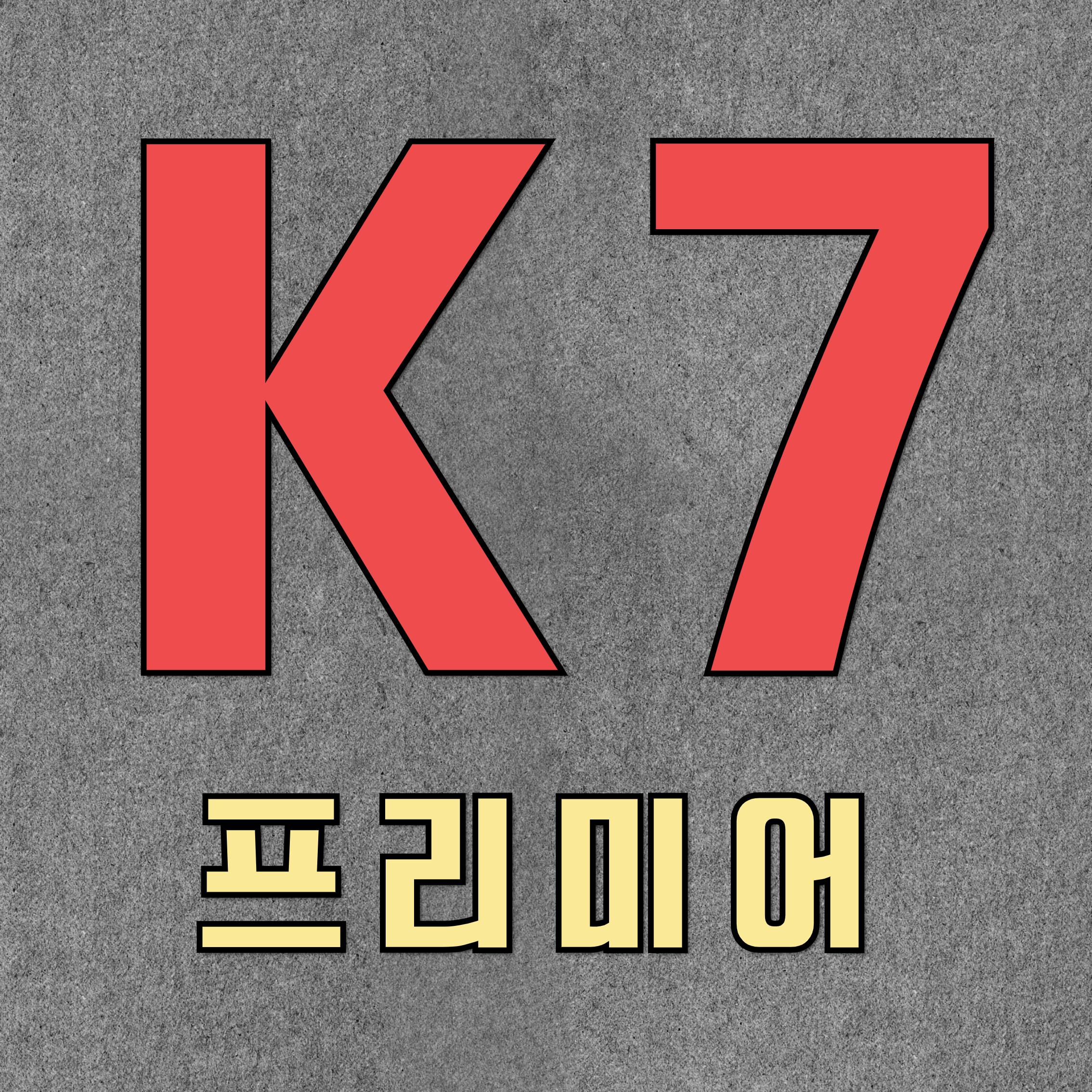 K7 프리미어 1