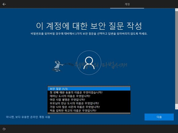 윈도우10 계정 설정 오프라인 계정 보안 질문 목록