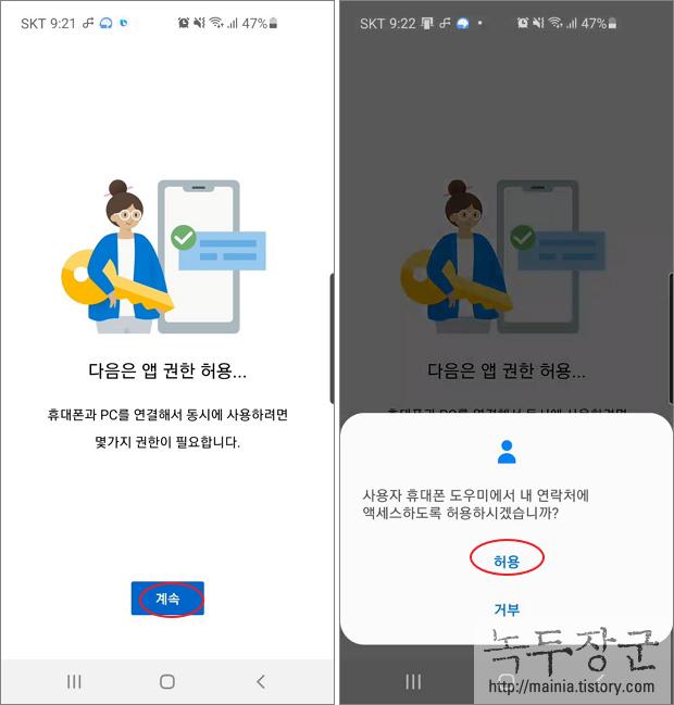 윈도우10 설정에서 스마트폰, 휴대폰 연결하는 방법